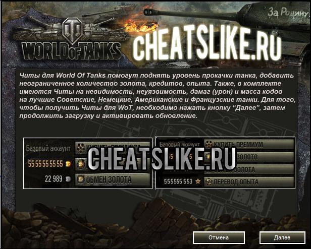бонусный код для world of tanks